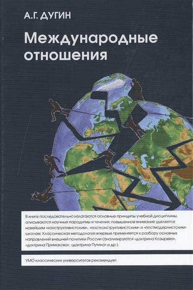 Международные отношения (парадигмы, теории, социология). Учебное пособие