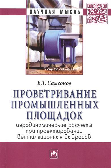 Проветривание промышленных площадок: аэродинамические расчеты при проектировании вентиляционных выбросов. Монография