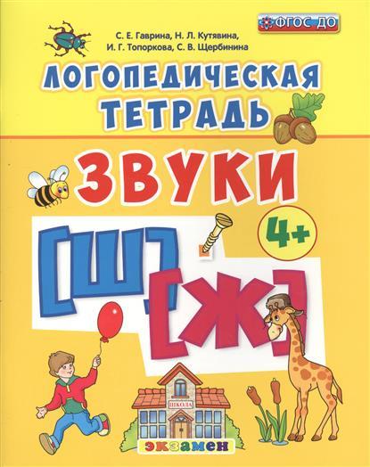 """Логопедическая тетрадь. Звуки """"ш"""" и """"ж"""". 4+"""