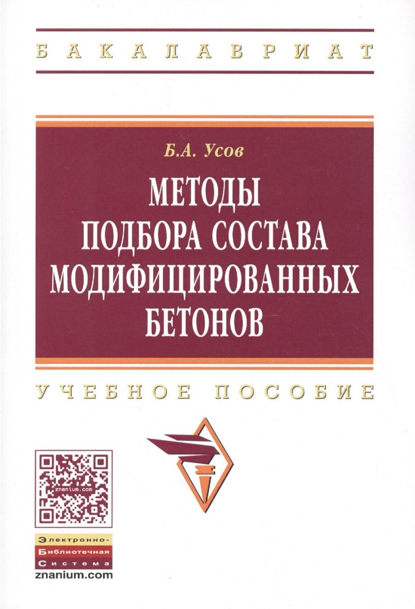 Методы подбора состава модифицированных бетонов Учебное пособие