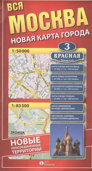 Вся Москва. Новая карта города. Москва (1:50000) / Москва присоединенные территории (1: 83500)