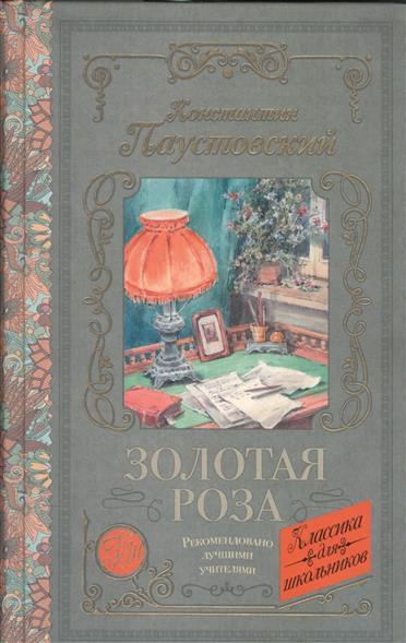 Паустовский К. Золотая роза