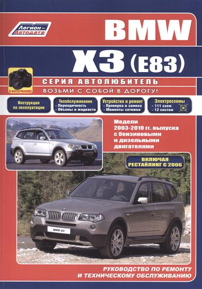 BMW X3 (E83) в фотографиях. Модели 2003-2010 гг. выпуска с бензиновыми и дизельными двигателями. Руководство по ремонту и техническому обслуживанию