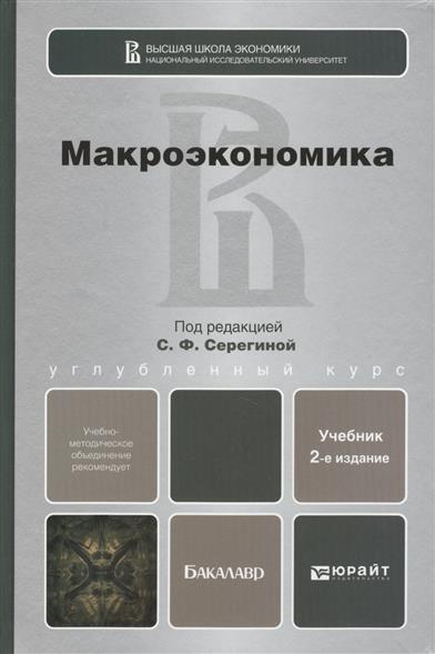 Макроэкономика Учебник