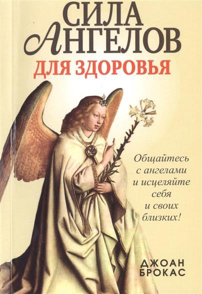 Брокас Дж. Сила ангелов для здоровья