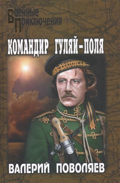 Командир Гуляй-Поля