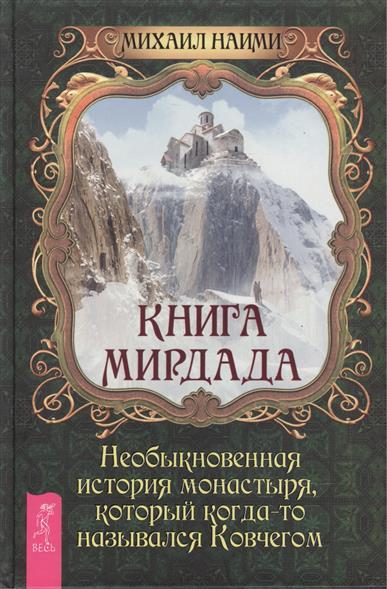 Книга Мирдада Необыкновенная история монастыря который когда-то назывался Ковчегом