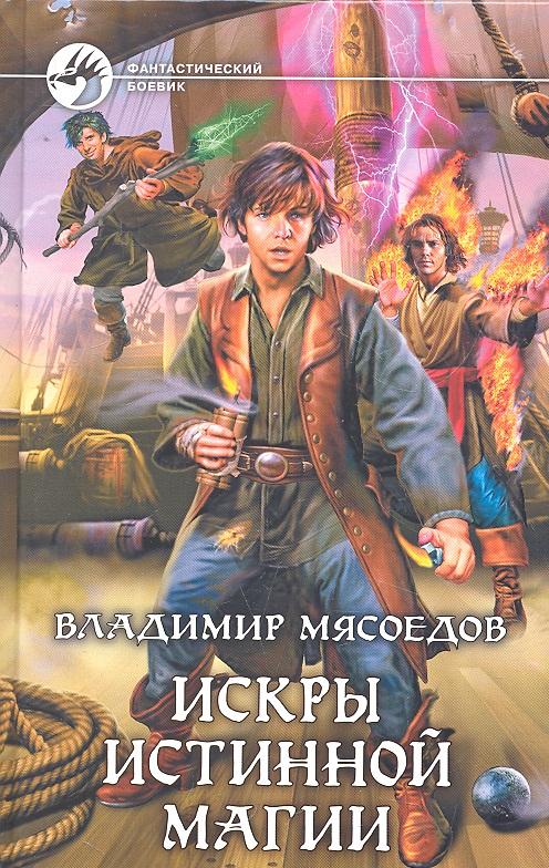 Мясоедов В. Искры истинной магии ISBN: 9785992209938 источник магии