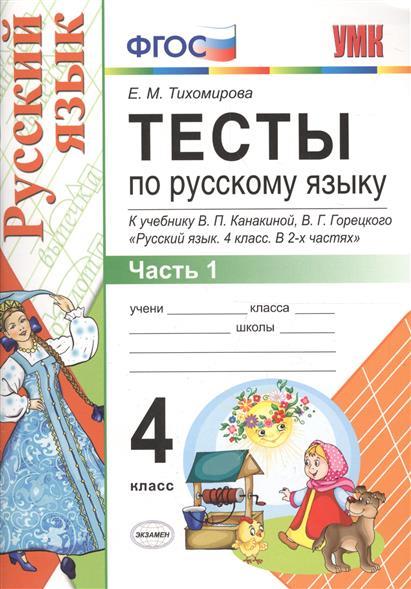 Тихомирова Е.: Тесты по русскому языку. 4 класс. Часть 1. К учебнику Канакиной, Горецкого