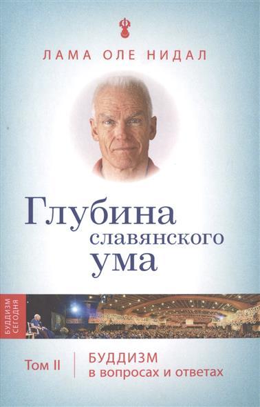Глубина славянского ума. Том II. Буддизм в вопросах и ответах