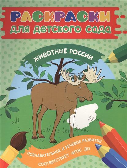 Косолапова М. (отв. ред.) Животные России. Познавательное и речевое развитие. Соотвествует ФГОС ДО