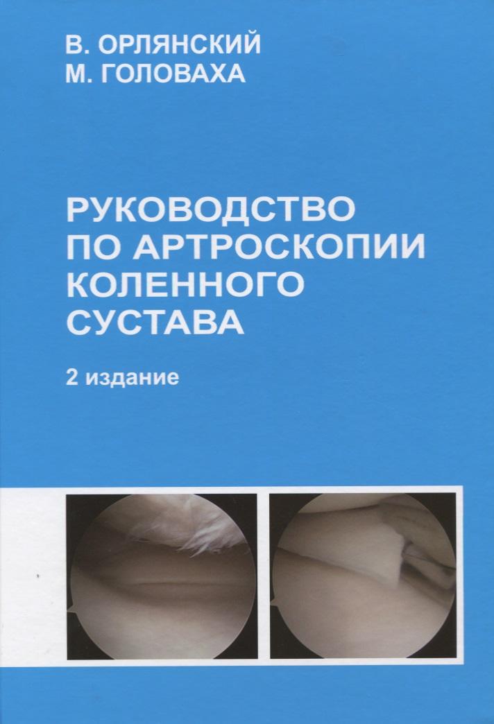 Руководство по артроскопии коленного сустава от Читай-город