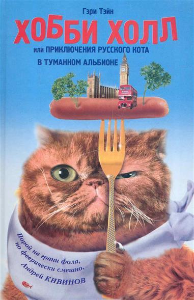 Хобби Холл или Приключения русского кота в Туманном Альбионе