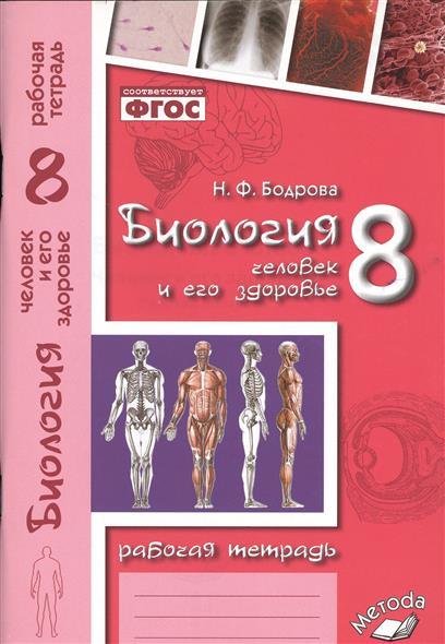 Биология. 8 класс. Человек и его здоровье. Рабочая тетрадь