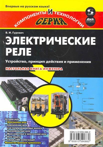 Гуревич В. Электрические реле… камины электрические