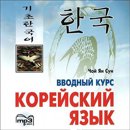 Чой Ян Сун Корейский язык. Вводный курс (MP3) (Каро) корейский язык  вводный курс  диск mp3