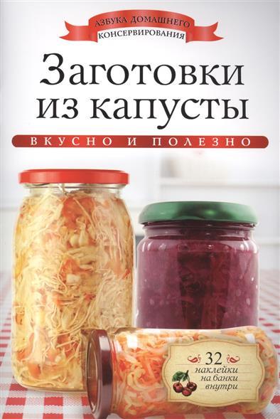 Любомирова К. Заготовки из капусты. Вкусно и полезно отсутствует заготовки из огурцов капусты баклажанов грибов