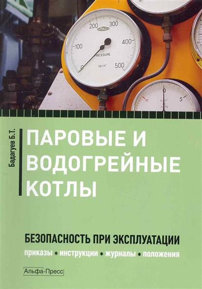 Бадагуев Б. Паровые и водогрейные котлы Безопасность при эксплуатации