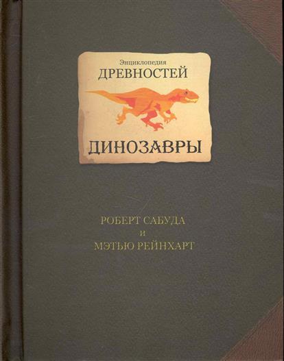 Энциклопедия древностей Динозавры