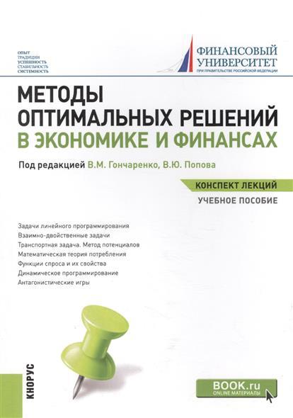 Методы оптимальных решений в экономике и финансах. Учебное пособие