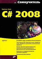Гросс К. Самоучитель C# 2008 coreldraw x8 самоучитель