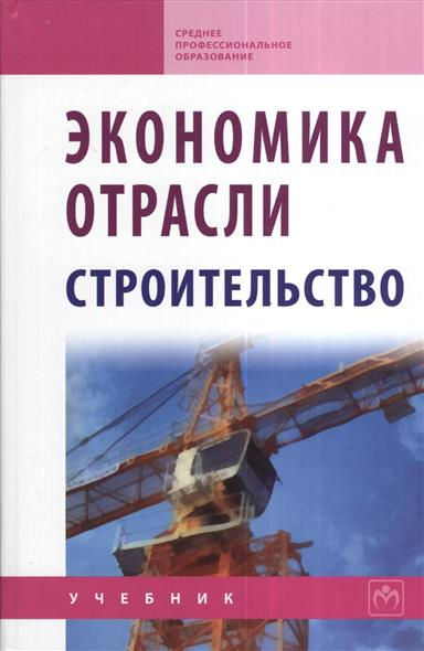 Акимов В., Герасимова А., Макарова Т. и др. Экономика отрасли (строительство). Учебник. Второе издание