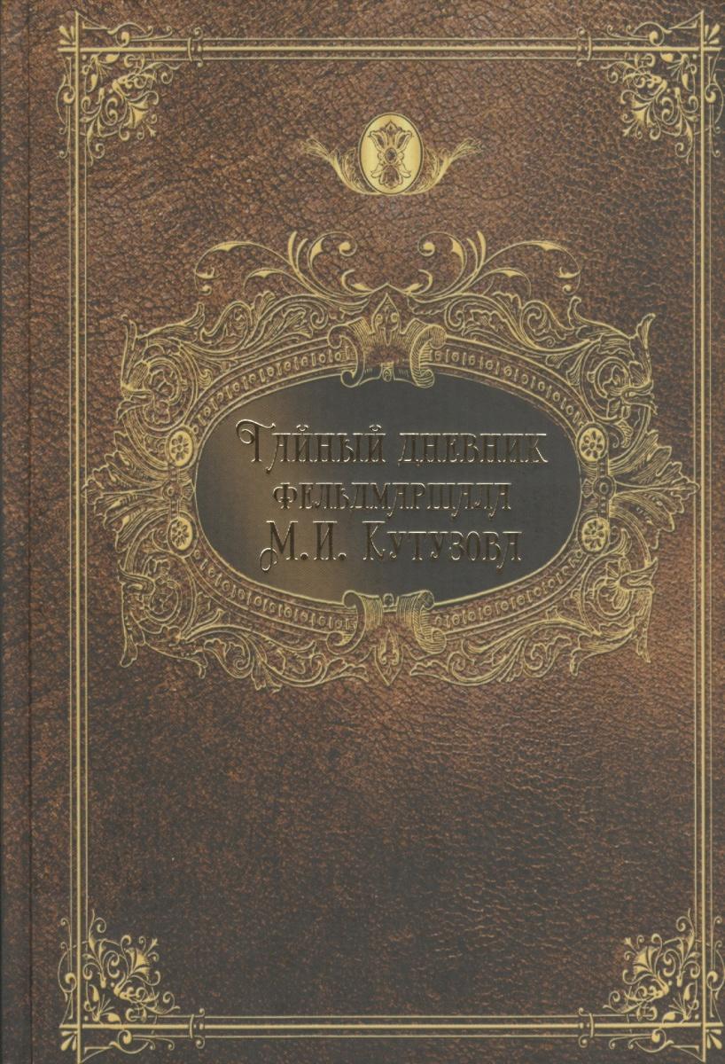 Пересвет А. Тайный дневник фельдмаршала Кутузова