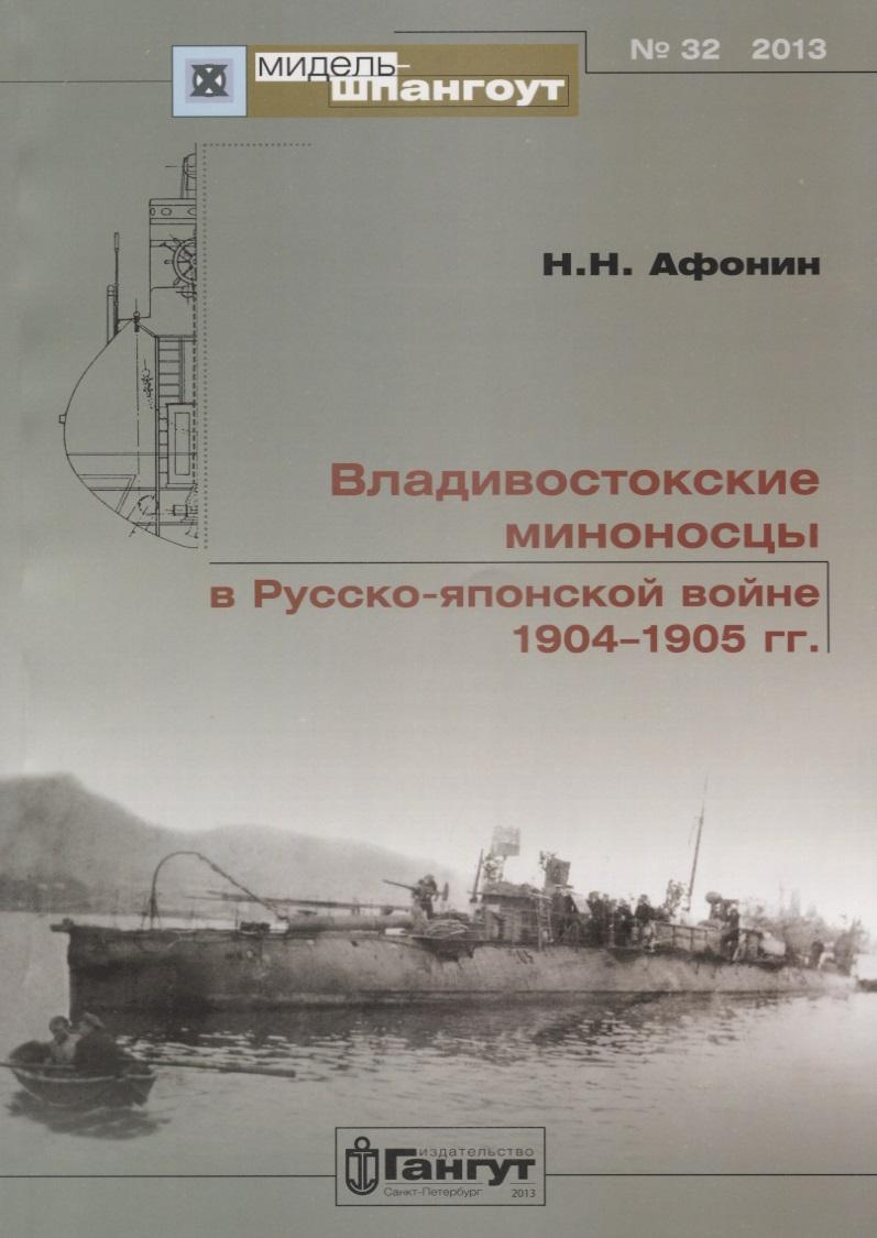 все цены на Афонин Н. Владивостокские миноносцы в Русско-Японской войне 1904-1905 гг. №32/2013