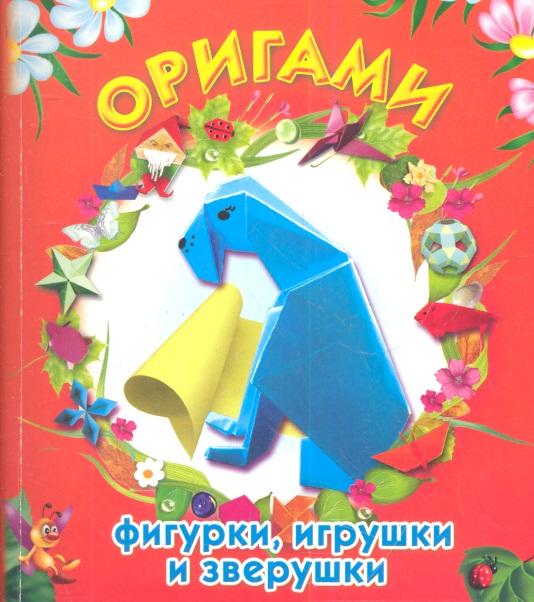 Дорогов Ю., Дорогова Е. Оригами: фигурки, игрушки и зверушки бугаев ю е оригами новые идеи