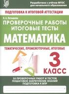 Математика 3 класс. Проверочные работы. Итоговые тесты