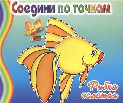 Золотая рыбка. Соедини по точкам