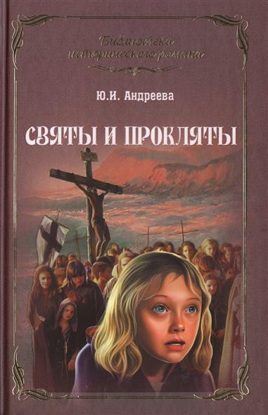 Андреева Ю. Святы и прокляты андреева ю карл брюллов