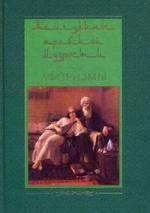 Жемчужины арабской мудрости Афоризмы