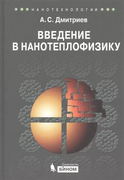Дмитриев А. Введение в нанотеплофизику дмитриев георгий художник 1957