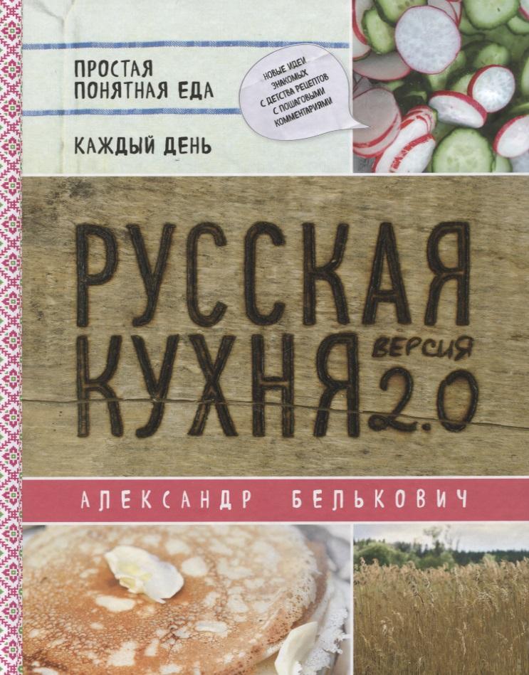 Белькович А. Русская кухня. Версия 2.0 ISBN: 9785040902675