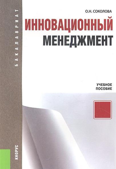 Соколова О.: Инновационный менеджмент. Учебное пособие. Второе издание, исправленное и переработанное