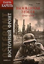 Восточный фронт Кн.2 Выжженная земля 1943-1944