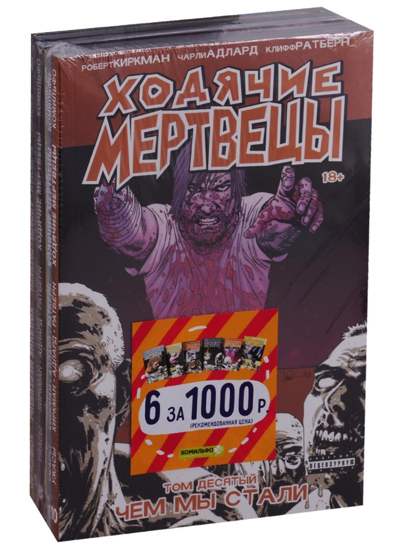 """Комплект комиксов """"Ходячие мертвецы. 6-11 тома"""""""