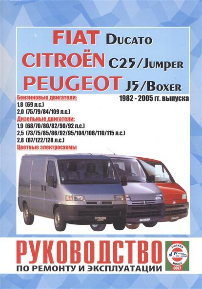 Гусь С. (сост.) Fiat Ducato Citroen c25/ Jumper Peugeot J5/ Boxer. Руководство по ремонту и эксплуатации. Бензиновые двигатели. Дизельные двигатели. 1982-2005 гг. выпуска