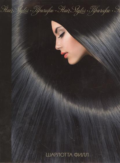 Филл Ш. HairStyles: Прически. От античности до наших дней