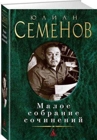 Семенов Ю. Юлиан Семенов. Малое собрание сочинений