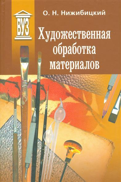 Художественная обработка материалов. Учебное пособие для вузов