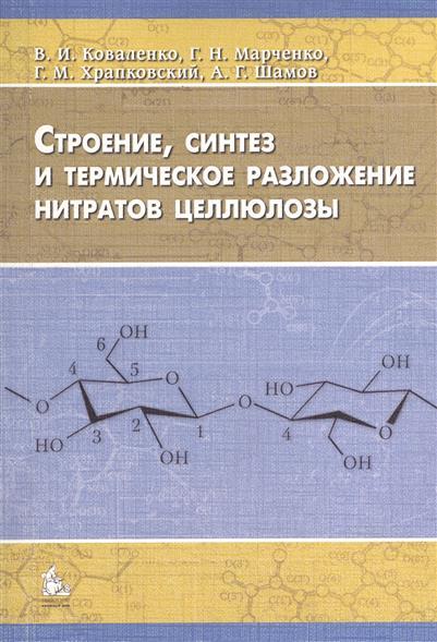 Строение, синтез и термическое разложение нитратов целлюлозы. Монография