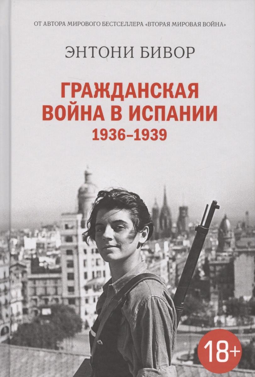 Бивор Э. Гражданская война в Испании 1936-1939
