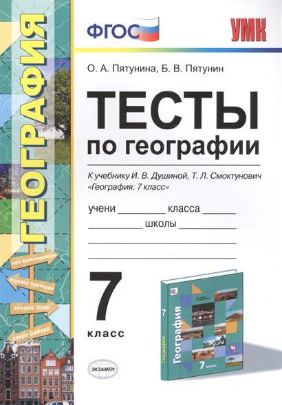 Тесты по географии. 7 класс. К учебнику И.В. Душиной, Т.Л. Смоктунович
