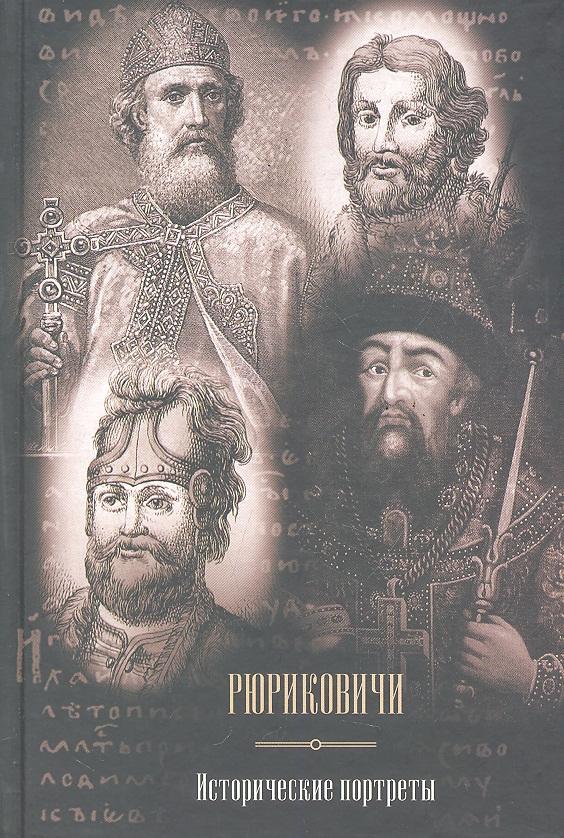 Курганов В. Рюриковичи Исторические портреты с н шубинский исторические портреты