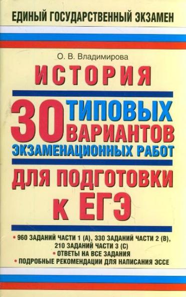 ЕГЭ История 30 типовых вариантов экз. работ