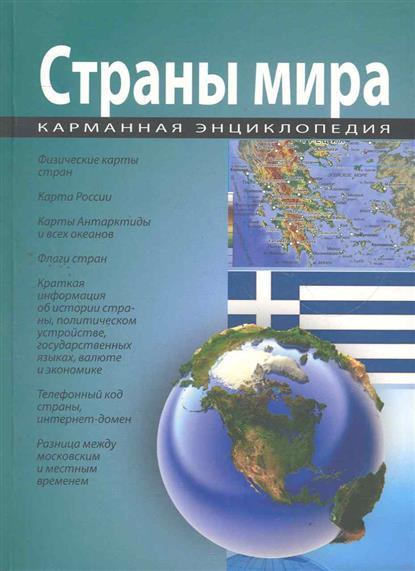 Страны мира Карманная энциклопедия