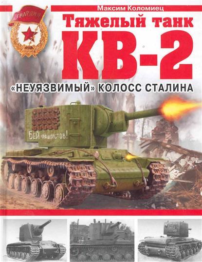 Тяжелый танк КВ-2 Неуязвимый колосс Сталина