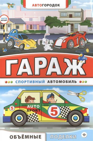 Гараж. Спортивный автомобиль малая балканская 35 куплю гараж